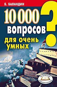 Бронислав Борисович Баландин -10000 вопросов для очень умных
