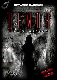 Виталий Вавикин -Демон. Книга первая