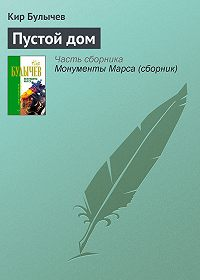 Кир Булычев -Пустой дом
