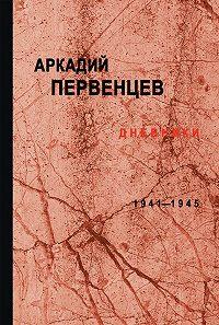Аркадий Алексеевич Первенцев -Дневники. 1941–1945