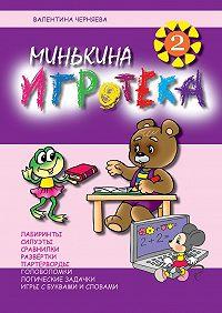 Валентина Черняева -Минькина игротека – 2
