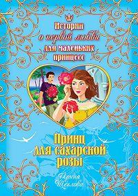 Ирина Щеглова -Принц для сахарской розы