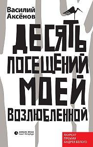Василий И. Аксёнов -Десять посещений моей возлюбленной