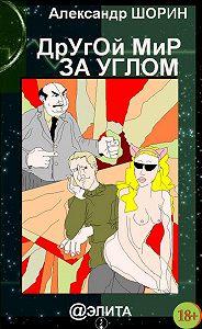 Александр Шорин -Другой мир за углом (сборник)