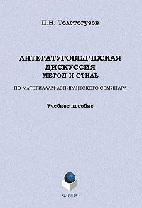 П. Н. Толстогузов - Литературоведческая дискуссия: метод и стиль. По материалам аспирантского семинара