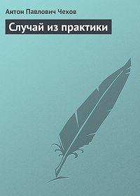 Антон Чехов -Случай из практики