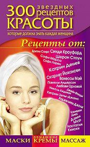 Светлана Долина -300 звездных рецептов красоты, которые должна знать каждая женщина