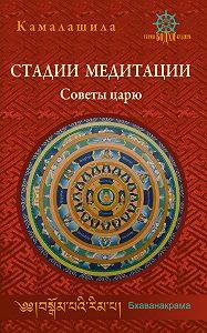 Камалашила -Стадии медитации. Советы царю