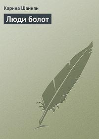 Карина Шаинян -Люди болот