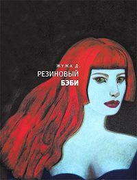 Жужа Д. - Резиновый бэби (сборник)