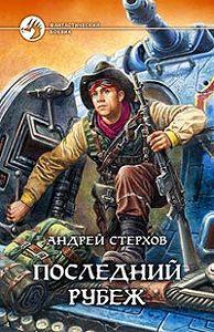 Андрей Стерхов -Последний рубеж