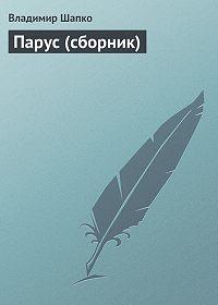 Владимир Шапко - Парус (сборник)