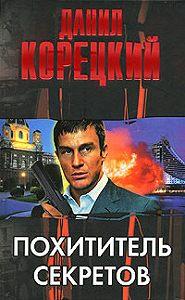 Данил Корецкий -Похититель секретов (сборник)