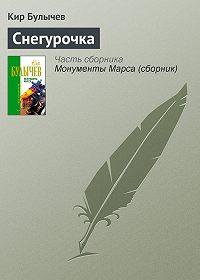 Кир Булычев -Снегурочка