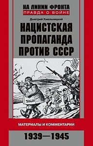 Дмитрий Хмельницкий -Нацистская пропаганда против СССР. Материалы и комментарии. 1939-1945