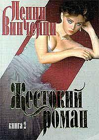 Пенни Винченци -Жестокий роман. Книга 2