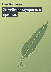 Елена Вячеславовна Лиственная -Житейская мудрость в притчах