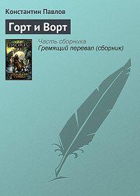 Константин Павлов -Горт и Ворт