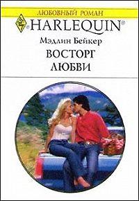 Мэдлин Бейкер -Восторг любви