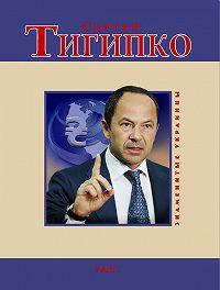 Геннадий Корж -Сергей Тигипко
