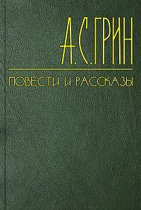 Александр Грин -Судьба, взятая за рога