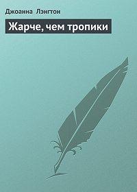 Джоанна Лэнгтон -Жарче, чем тропики