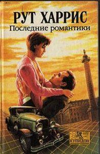Рут Харрис -Последние романтики