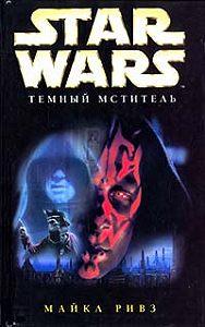 Майкл Ривз -Star Wars: Темный мститель