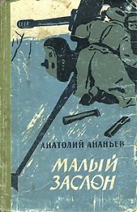 Анатолий Ананьев - Малый заслон