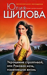 Юлия Шилова -Укрощение строптивой, или Роковая ночь, изменившая жизнь