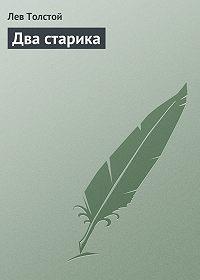 Лев Толстой -Два старика
