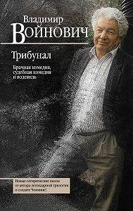 Владимир Войнович -Трибунал (сборник)