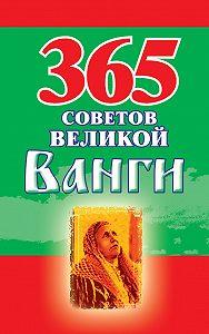 Радомира Стефанова - 365 советов великой Ванги