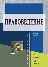 Коллектив авторов -Правоведение. Учебное пособие