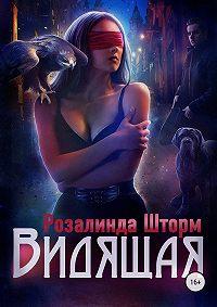 Розалинда Шторм -Видящая