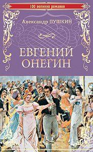 Александр Пушкин -Евгений Онегин (сборник)