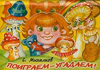 Сергей Михалков -Поиграем-угадаем