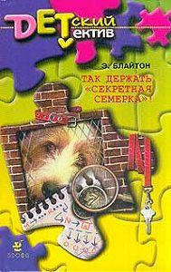 Энид Блайтон - Так держать, «Секретная семерка»! (Тайна украденных псов)