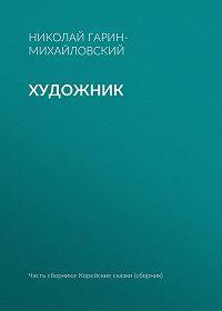 Николай Гарин-Михайловский -Художник
