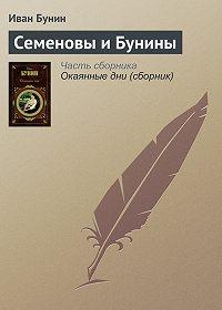 Иван Бунин -Семеновы и Бунины