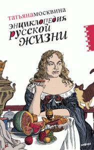 Татьяна Москвина - Энциклопедия русской жизни