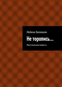 Helena Seemann - Неторопись…