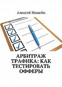 Алексей Номейн -Арбитраж трафика: как тестировать офферы