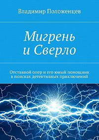 Владимир Положенцев - Мигрень иСверло