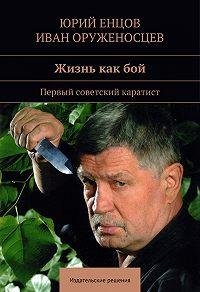 Юрий Енцов -Жизнь как бой