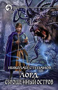 Николай Степанов - Лорд. Сброшенный остров