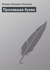 Михаил Раскатов -Пропавшая буква