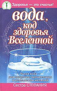 Сестра Стефания -Вода, код здоровья Вселенной. Талая вода – для здоровья, процветания и исполнения желаний