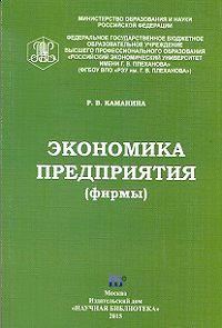 Раиса Каманина - Экономика предприятия (фирмы)