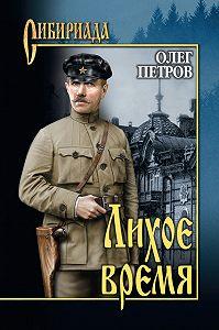 Олег Петров -Лихое время